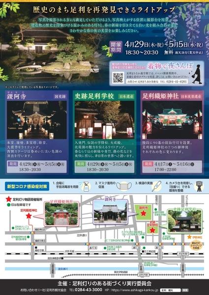 202104_ashikaga_2.jpg (229 KB)