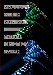 ProductGuide2017-2018_ColorKineticsJapan.jpg