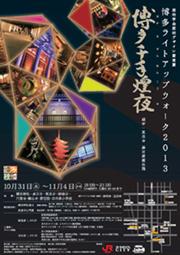 news131007_hakata2.jpg