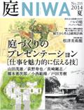 niwa1404.jpg
